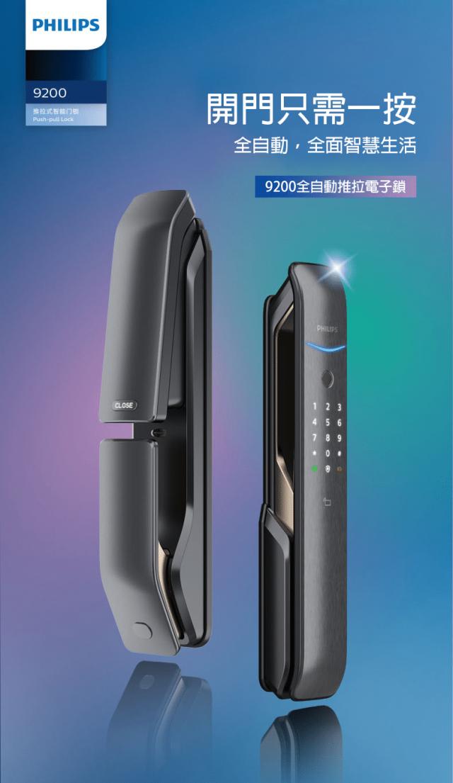Philips 9200-3